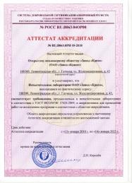 3_attestat-akkreditatsii-il-№ru.v063.ori-05-2018