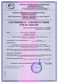 dejstvuyushhij_sertifikat_smk_2020