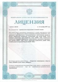 j__kozin_litsenzii_litsenziya-na-proizvodstvo-vvt1.pdf