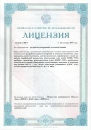 j__kozin_litsenzii_litsenziya-na-razrabotku-vvt.pdf
