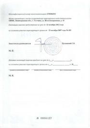 j__kozin_litsenzii_litsenziya-na-remont-vvt2.pdf