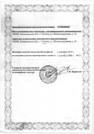 j__kozin_litsenzii_litsenziya-na-tushenie-pozharov2.pdf