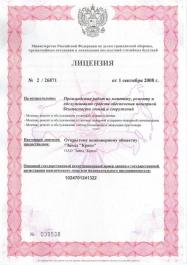 j__kozin_litsenzii_litsenziya-po-pozharnoj-bezopasnosti_montazh_remont_obsluzhivanie2.pdf