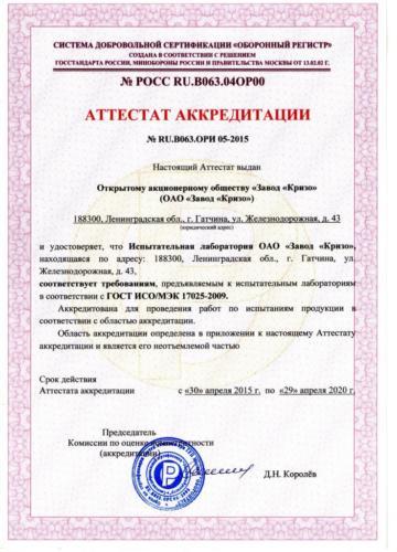Аттестат аккредитации ИЛ_№RU.В063.ОРИ 05-2015