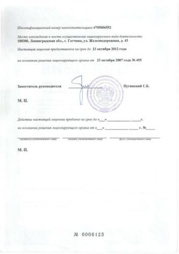 Лицензия на производство ВВТ