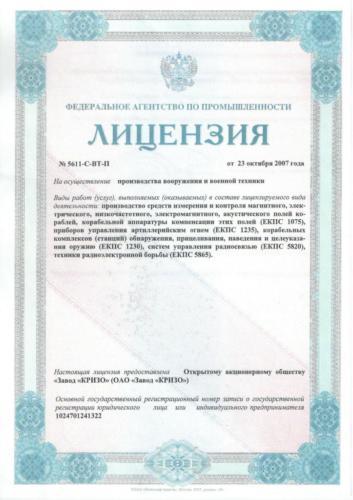 Лицензия на производство ВВТ1