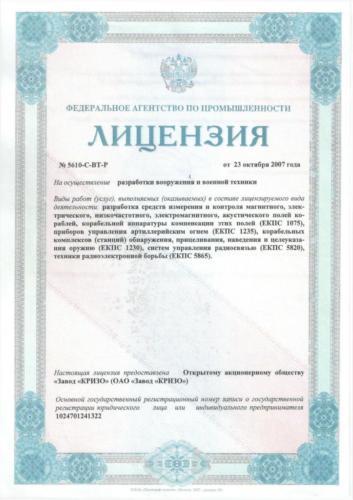 Лицензия на разработку ВВТ