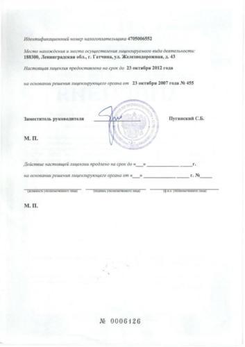 Лицензия на разработку ВВТ2