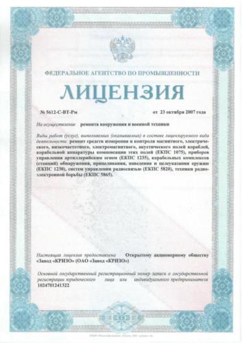 Лицензия на ремонт ВВТ