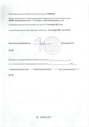 Лицензия на ремонт ВВТ2