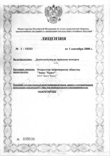 Лицензия на тушение пожаров