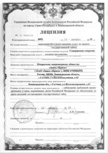 Лицензия по гос. тайне