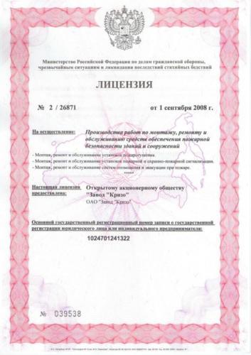 Лицензия по пожарной безопасности_монтаж ремонт обслуживание