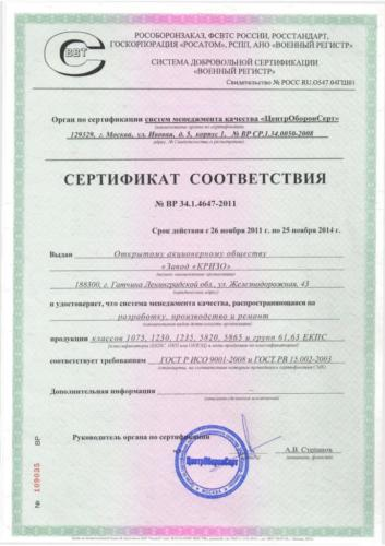 Сертификат соответствия системы менедж качества