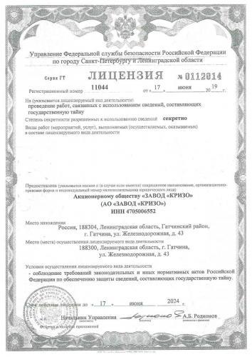 Лицензия0112014 (1)