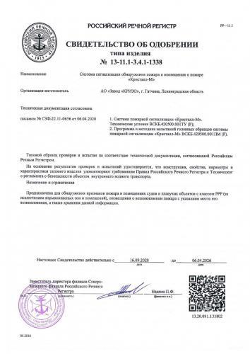 «Российский Речной Регистр» Свидетельство об одобрении типа изделия