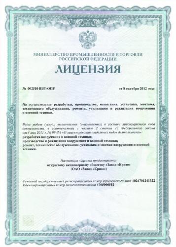 1 Лицензия по ВВТ №002510 ВВТ-ОПР с Приложением Клас 4210-0