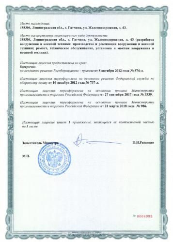 1 Лицензия по ВВТ №002510 ВВТ-ОПР с Приложением Клас 4210-1