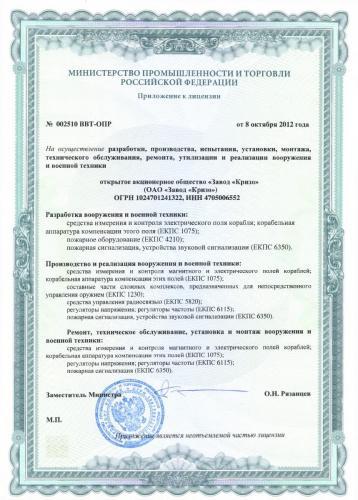 1 Лицензия по ВВТ №002510 ВВТ-ОПР с Приложением Клас 4210-2