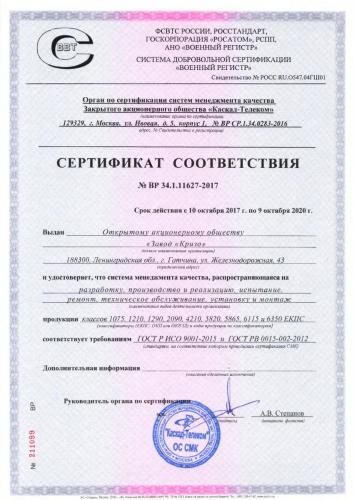 2 Сертификат соответствия СМК №34.1.11627-2017 По 09.10.20