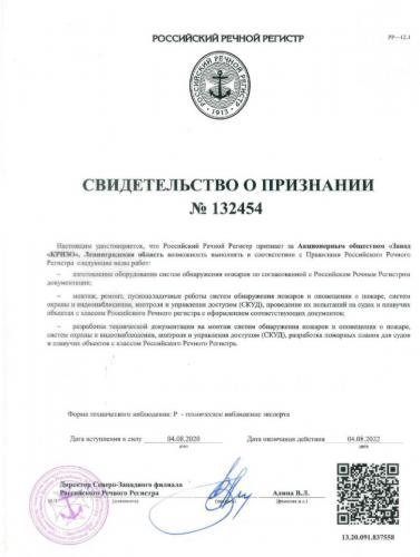 «Российский Речной Регистр» Свидетельство о признании организации № 132454
